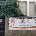 Фасад Клуба Роботрек